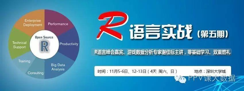 深圳11月5日《R语言从入门到实战》R语言峰会嘉宾、游戏数据分析专家谢佳标主讲!