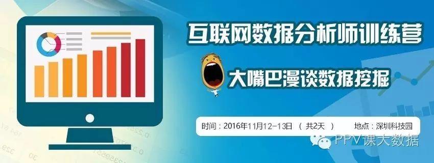 深圳11月12《互联网数据分析师训练营-大嘴巴漫谈数据挖掘》,欢迎个人与企业集体报名!