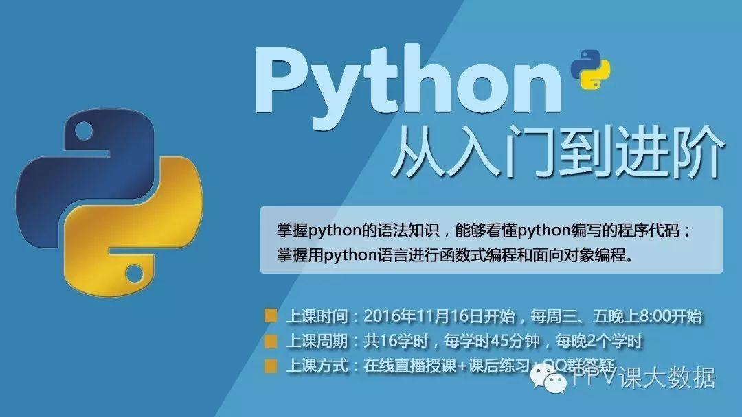 《python从入门到进阶》开课通知